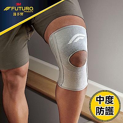 [8/10 3M品牌日預熱搶先殺]3M FUTURO護多樂 穩定型護膝(S/M/L) 3尺寸任選1