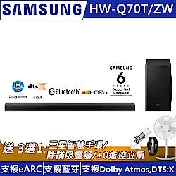 SAMSUNG三星 3.1.2聲道 藍牙聲霸soundbar HW-Q70T/ZW