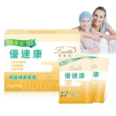 Lovita愛維他-優速康左旋麩醯胺酸粉 30包480g