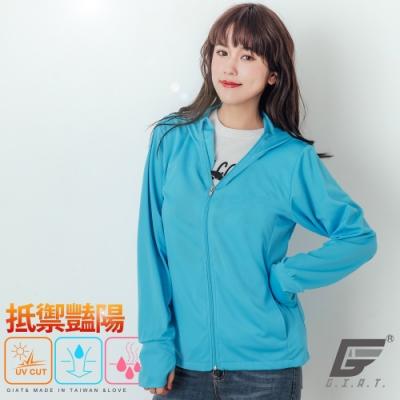 GIAT 台灣製吸排防曬抗UV連帽外套(男女適用)-天藍