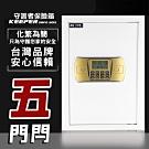 【守護者保險箱】保險箱 保險櫃 電子保險箱 全鋼製造 密碼+鑰匙 開啟 50LFK-5