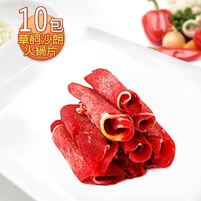 幸福小胖 草飼沙朗火鍋片盒裝 10盒(200g/盒)