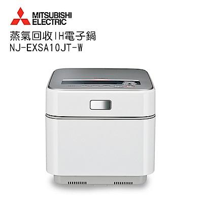 MITSUBISHI三菱日本原裝6人份 蒸氣回收IH電子鍋NJ-EXSA10JT