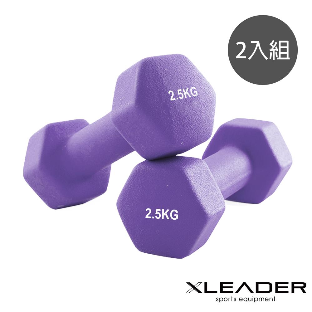Leader X 馬卡龍色系 包膠六角韻律啞鈴2入組 2.5KG 紫色 - 急