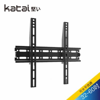 【katai】32-60吋液晶萬用臂架/ITW-400tv+
