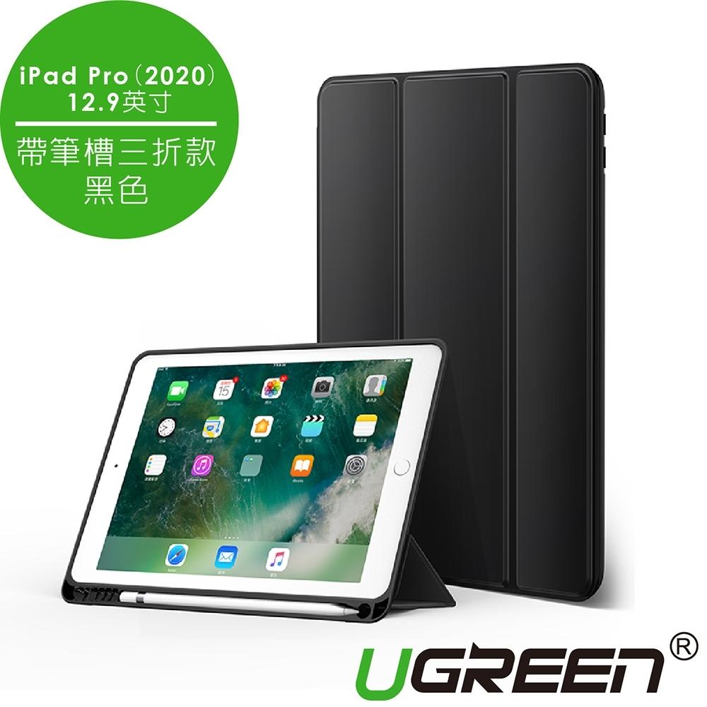 綠聯 iPad Pro(2020)12.9英寸保護套 帶筆槽三折款 黑色