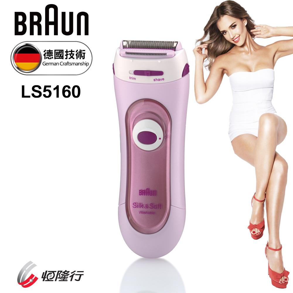 德國百靈BRAUN 刮式美體刀LS5160(快速到貨)