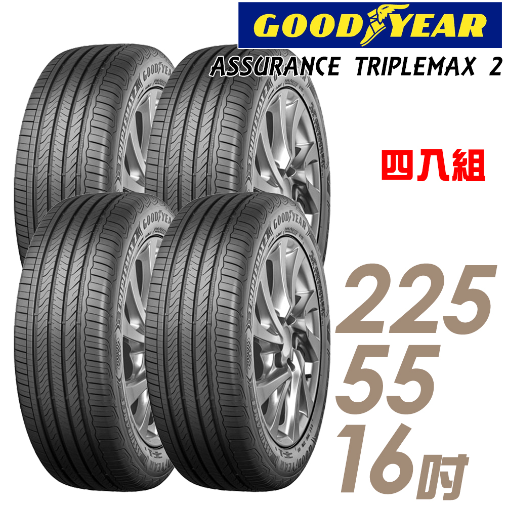 【固特異】ATM2-225/55/16吋95W 輪胎 四入