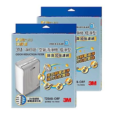 3M 淨呼吸空氣清淨機-極淨型10坪T20AB-ORF專用濾網 (除臭加強) (2入組)