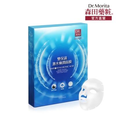 【森田DR.JOU】雙保濕激水極潤面膜5入(32g/片)