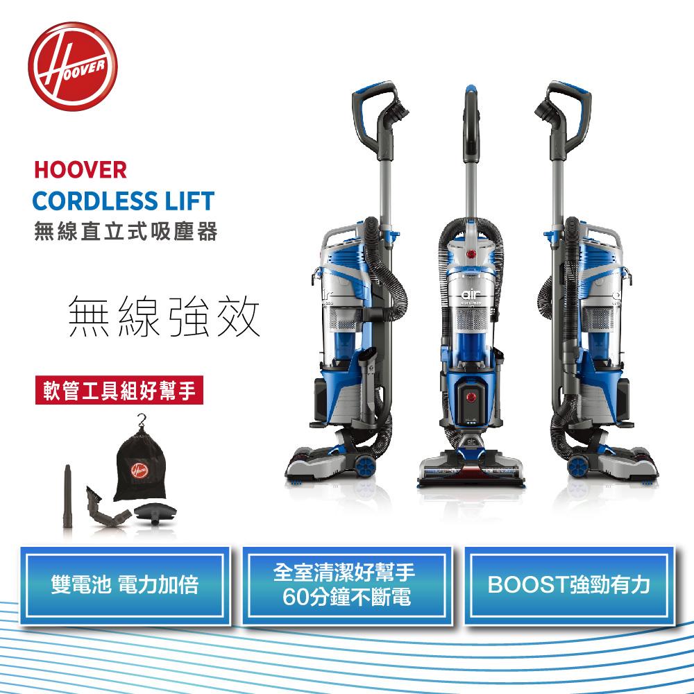 HOOVER 無線直立式吸塵器