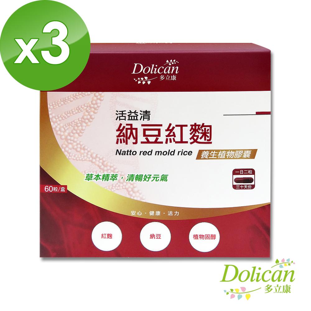 多立康 活益清納豆紅麴養生植物膠囊(60粒/盒x3入組)