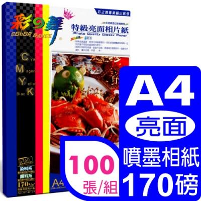 彩之舞 170g A4 噴墨特級亮面相紙 HY-B101*2包