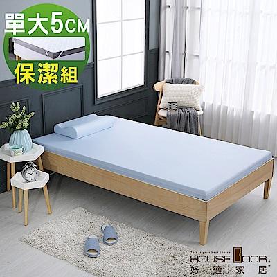 House Door 水藍色舒柔尼龍表布Q彈乳膠床墊5cm厚保潔組-單大3.5尺