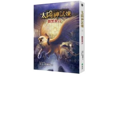 太陽神試煉2:闇黑預言