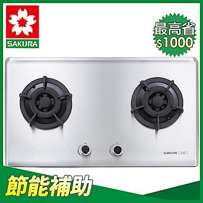 櫻花牌 G2522S 全平面髮絲紋不鏽鋼檯面式雙口瓦斯爐(桶裝/液化)