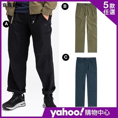 【The North Face】YAHOO獨家優惠-初夏男女款機能可調節腰帶休閒褲-5款任選