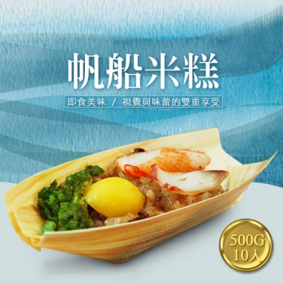(滿額)築地一番鮮-buffet帆船米糕1盒(500g/10入裝)
