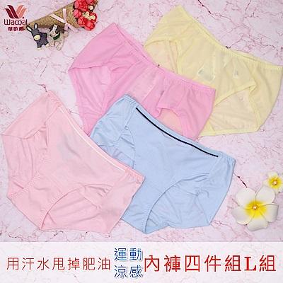 華歌爾-雙12大省團運動 M-L內褲4件組(L組)用汗水甩肥油