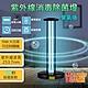 Mavoly 美樂麗 大功率 70W紫外線消毒滅菌燈 C-0537 (UVC+臭氧 雙效殺菌版) product thumbnail 1
