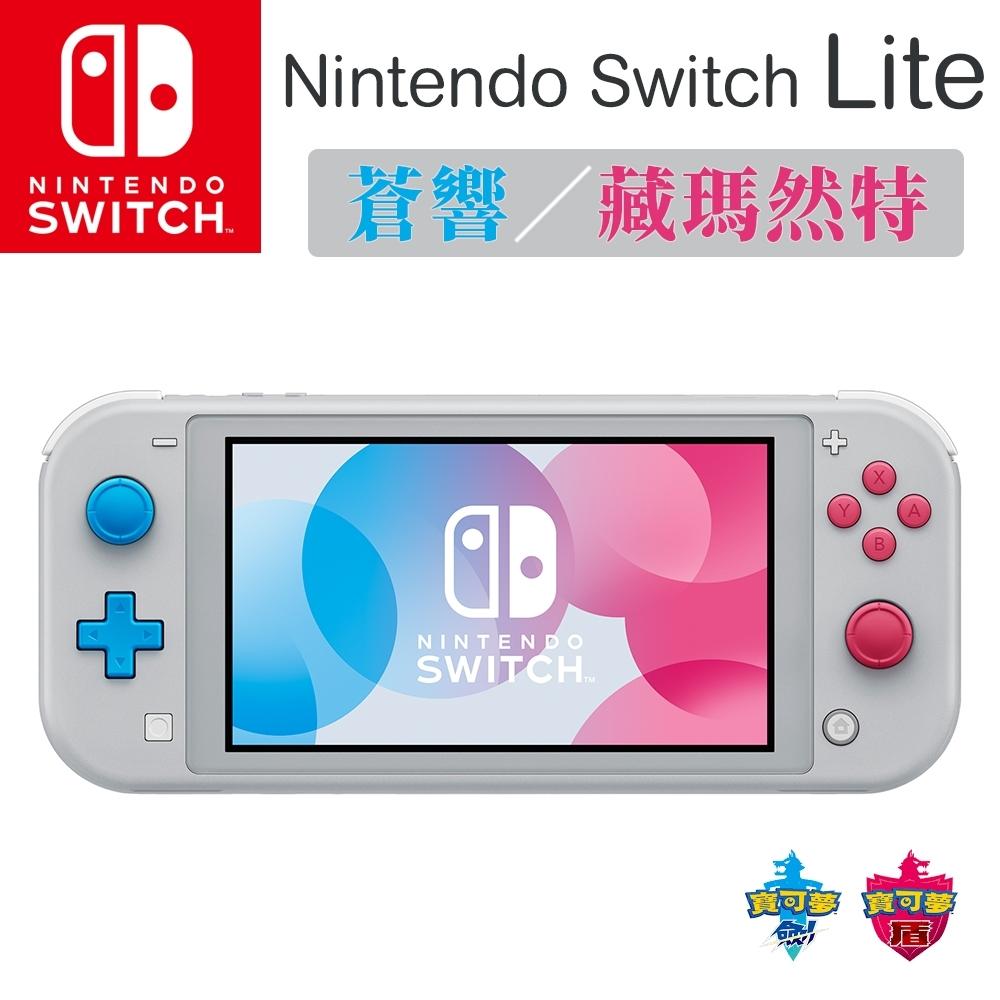 任天堂Nintendo Switch Lite 主機 -蒼響/藏瑪然特 劍盾限定機