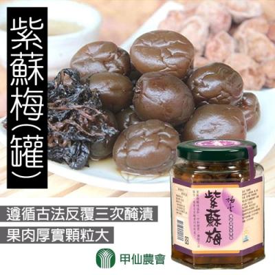 甲仙農會 紫蘇梅 (200g / 罐 x3罐)
