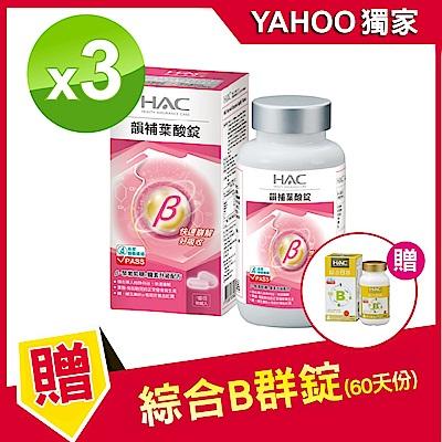 HAC 韻補葉酸錠(90錠/瓶;3瓶組)