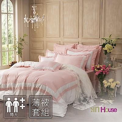 IN HOUSE-SLEEPING BEAUTY -膠原蛋白紗-薄被套床包組(粉色-特大)