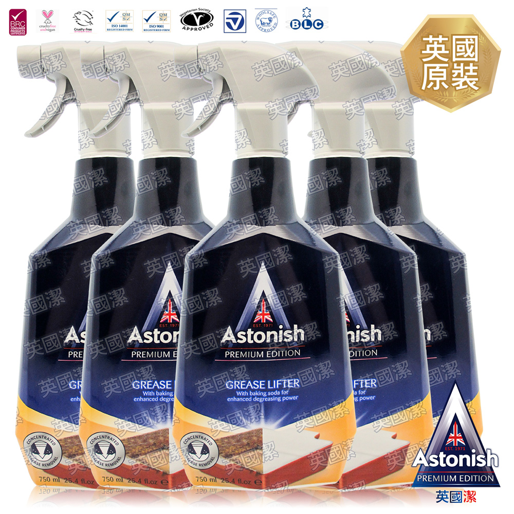 Astonish英國潔 橫掃油汙除油清潔劑 5瓶 (750mlx5)