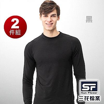 Sun Flower三花 極暖柔(圓領)機能衣.保暖衣.發熱衣(2件組)