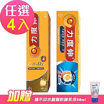 【力度伸】C+D+鋅 / C+鈣+D3發泡錠 柳橙口味-任選4盒(15錠/盒)