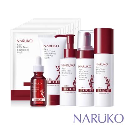 NARUKO牛爾 紅薏仁健康美白全效組(洗卸慕絲+洗面霜+化妝水+精華+面膜+保濕乳)