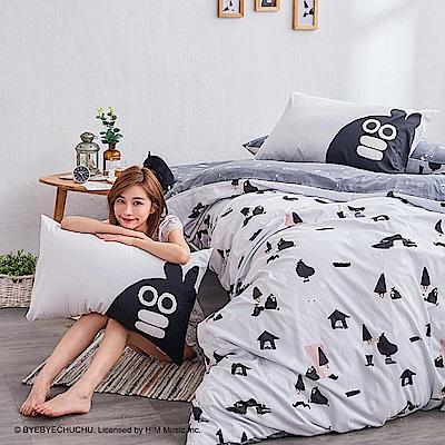 戀家小舖 / 單人床包被套組  掰啾普拉斯  100%精梳棉  台灣製