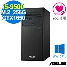 ASUS M640MB 商用電腦 i5-9500/8G/M.2-256G+1TB/GTX1650
