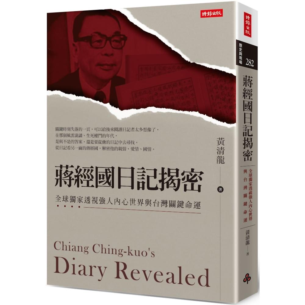 蔣經國日記揭密:全球獨家透視強人內心世界與台灣關鍵命運