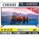 奇美CHIMEI 43吋4K HDR連網液晶顯示器 TL-43M300