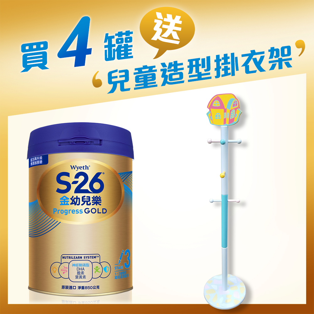 惠氏 S-26 金幼兒樂幼兒成長配方1-3歲 850g 4入優惠組