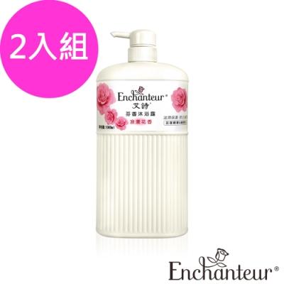 Enchanteur艾詩 芬香沐浴乳 1000ml(2入組)