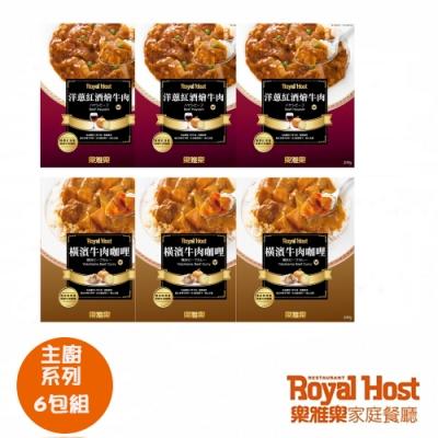(RoyalHost 樂雅樂)主廚系列咖哩調理包-6盒組