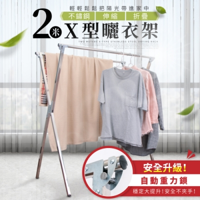 IDEA-新版重力鎖2米X型曬衣架