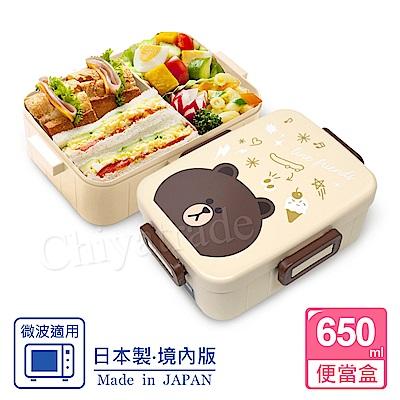 LINE FRIENDS 熊大便當盒 保鮮餐盒 辦公旅行通用-650ML