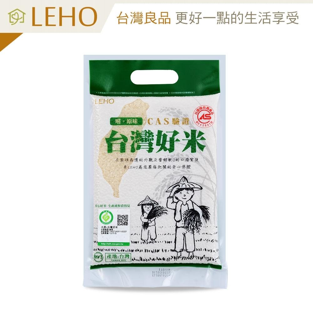 LEHO 嚐。原味CAS驗證台灣好米1kg