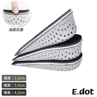 E.dot 記憶棉減震隱形內增高鞋墊(半墊/三種高度選)