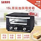 【超值限量福利品】SAMPO聲寶 15L蒸氣加濕電烤箱(KZ-SA15W)