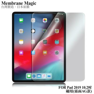NISDA for iPad 2019 10.2吋 霧面防眩螢幕保護貼