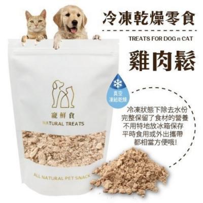 【任選五送一】寵鮮食《冷凍熟成犬貓零食-雞肉鬆60g》凍乾零食