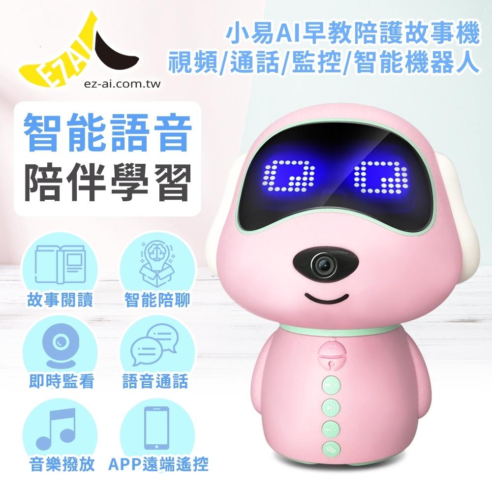 限時降價-小易寶貝AI早教陪護故事機/視頻/通話/監控/智能機器人