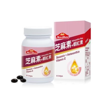 Nutrimate 你滋美得 芝麻素+蝦紅素(60顆/瓶)x1罐