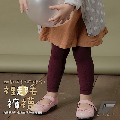 GIAT 暖力守護裡起毛兒童褲襪(九分款/酒紅)
