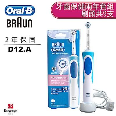 (兩年套組)德國百靈歐樂B-新動感超潔電動牙刷D12.A(敏感護齦)